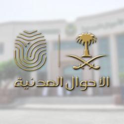 هيئة السوق المالية توافق على طلب «أرامكو» لطرح أسهمها للاكتتاب