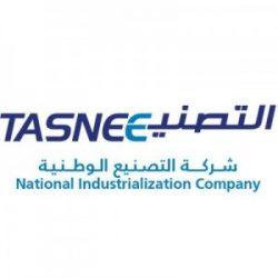 شركة مصفاة ارامكو السعودية | ساسرف توفر وظائف شاغرة لذوي الخبرة