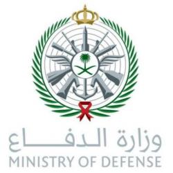 وزارة الدفاع تعلن أسماء المقبولين نهائياً لوظائف رئاسة هيئة الأركان العامة