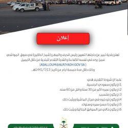 بلدية محافظة الحناكية تعلن عن عدد من الوظائف لحملة الثانوية العامة فأدنى