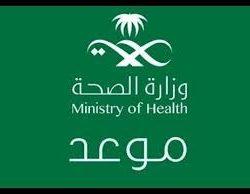 وزارة الموارد البشرية والتنمية الإجتماعية تعفي فئات محددة من سداد ٣ أشهر