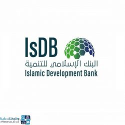 شركة حمد محمد الرقيب و أولاده التجارية توفر وظائف إدارية للعمل بالخبر