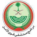مستشفى قوى الامن الرياض توفر وظائف إدارية لحديثي التخرج لحملة الثانوية فما فوق