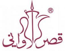 شركة قصر الاواني تعلن عن فتح باب التوظيف بجميع مناطق المملكة