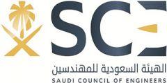 الهيئة السعودية للمهندسين تعلن بدء التسجيل على البرنامج التدريبي المنتهي بالتوظيف