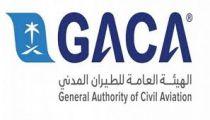 الهيئة العامة للطيران المدني توفر وظائف هندسية شاغرة