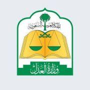 وزارة العدل ومعهد الإدارة العامة يطلقان (الدبلوم العالي للعلوم القانونية)