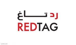 مجموعة شركات رد تاغ التجارية توفر وظائف موسمية خلال شهر رمضان المبارك