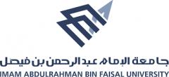 جامعة الإمام عبدالرحمن بن فيصل توفر 8 دورات مجانية للجنسين عن بُعد