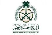 وزارة الخارجية تدعو الخريجين والخريجات للتقدم على شغل (30) وظيفة إدارية في مجال الترجمة
