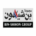 مجموعة بن شيهون توفر وظيفة إدارية للجنسين لحملة الدبلوم بجدة