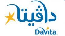 شركة دافيتا السعودية توفر وظائف شاغرة لحملة البكالوريوس بالرياض وصبيا