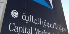 تغريم «مواطن» 20 ألف ريال.. خالف نظام السوق المالية