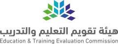 هيئة تقويم التعليم والتدريب تعلن نتائج اختبار القدرة المعرفية