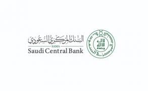 البنك المركزي السعودي يعلن عن توفر وظائف إدارية شاغرة بالرياض