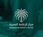 """بدء استقبال طلبات الراغبين في الحصول على الإقامة المميزة السعودية عبر منصة """"سابرك"""""""
