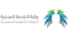 الخدمة المدنية تستعد لإطلاق منصّة وطنية لإدارة الموارد البشرية الحكومية
