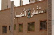 «صحة المدينة» تكشف تفاصيل إخلاء مستشفى الأنصار
