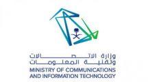 بأكثر من 5 آلاف وظيفة.. وزارة الاتصالات تنظم معرض التوظيف الافتراضي الأحد المقبل