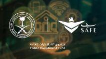 صندوق الاستثمارات العامة تطلق سيف للخدمات الأمنية و6200 راتب الأمن
