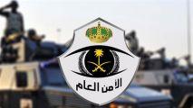"""""""الأمن العام"""" يُحذر من الاستجابة لحملات الحج الوهمية أو التعامل معها"""