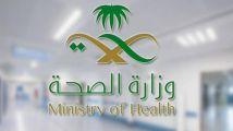 """""""الصحة"""" تنفي الأنباء المتداولة بشأن تسجيل حالات إصابة بفيروس كورونا المتحور"""