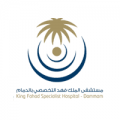 مستشفى الملك فهد التخصصي بالدمام توفر وظائف صحية وإدارية شاغرة